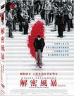 解密風暴 DVD (音樂影片購)