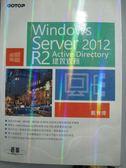 【書寶二手書T1/電腦_YEF】Windows Server 2012 R2 Active Directory建置實務_戴有煒