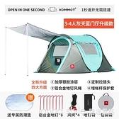一秒速開全自動免搭建帳篷戶外3-4人露營野營防曬防雨室內 全館新品85折