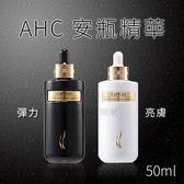 代購 韓國 AHC 安瓶精華 (彈力/亮膚) 50ml 精華液 提亮 保養 肌膚彈力 安瓶 精華