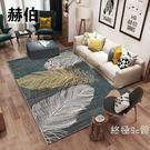 北歐風格客廳地毯現代簡約美式沙發茶幾墊臥...