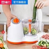 切菜機家用電動多功能商用全自動土豆絲刨絲器切絲機絞菜機神器 CY潮流