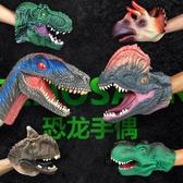 動物模型 侏羅紀世界霸王龍恐龍手偶手套動物頭玩具軟膠塑膠兒童玩具恐龍