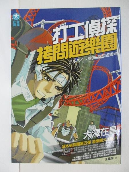 【書寶二手書T1/一般小說_CR4】打工偵探-拷問遊樂園_大澤在昌