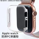 【妃凡】防摔PC保護殼 Apple Watch 4/5/6/SE 5代 6代 watch5 watch6 (40/44mm) 保護套 手錶殼 蘋果