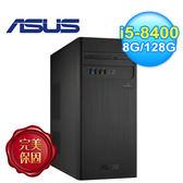 【ASUS 華碩】H-S340MC-I58400041T 8代i5 桌上型主機