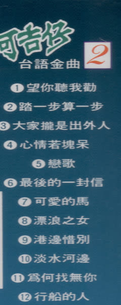阿吉仔 台語金曲 2 CD  (購潮8)