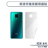紅米Note 9T 5G 爽滑手機背膜保護貼 手機背貼 保護膜 軟膜