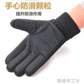 手套男冬韓版騎摩托車冬季保暖棉加絨加厚冬天騎行開車男士皮手套 一米陽光