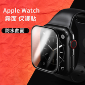 Apple Watch 鋼化玻璃貼 1/2/3/4/5代 3D滿版曲面 玻璃膜 全膠 磨砂霧面 防刮耐磨 手錶保護貼