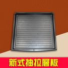 【收藏家】新式抽拉層板 收取物品更方便  (購買前請詳閱下列適用機型) 屮Z7