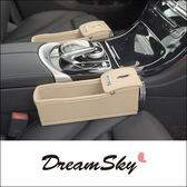 得然福 汽車 座椅 夾縫 皮革 收納盒 多功能 車用 水杯架 儲物盒 車載 置物盒 DreamSky