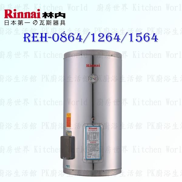 【PK廚浴生活館】 高雄林內牌 REH-1564 15加侖 儲熱式 電熱水器 ☆不鏽鋼內桶 ☆白鐵內膽