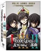 【停看聽音響唱片】【DVD】CODE GEASS反叛的魯路修三部曲