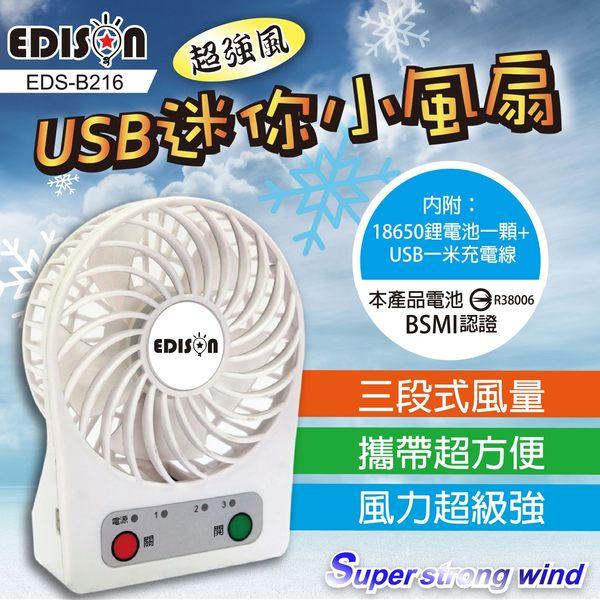 【樂悠悠生活館】EDISON愛迪生充電式USB小風扇 (附鋰電池/掛繩/USB充電線) 桌扇 電扇 (EDS-B216)
