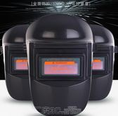 電焊面罩自動變光面罩太陽能變光電焊面罩氬弧焊氣保焊變光焊帽 全館免運