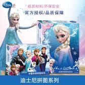 冰雪奇緣公主平圖拼圖100愛莎5-6-7-8歲12女孩迪士尼兒童益智玩具