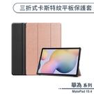 華為 MatePad 10.4 三折式卡斯特紋平板保護套 平板皮套 平板套 保護殼 防摔殼