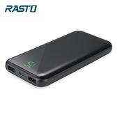 【RASTO】RB3 LED顯示雙輸出行動電源