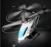 遙控飛機 遙控飛機直升機耐摔充電動玩具小飛機模型男孩防撞航拍無人機【快速出貨八折搶購】
