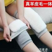 粘扣羊毛護膝保暖男女士老人專用冬季騎車護腿加厚防寒『小淇嚴選』
