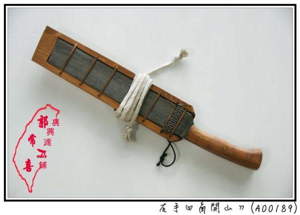 郭常喜與興達刀具-四角開山刀(A0189)一體成型,附木鞘,有左右手可用