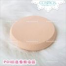 粉底專用海綿P01-單入[84704] 大嘉S30581 打底化妝