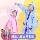 萌小猬兒童雨衣雨披女童男童幼兒園學生寶寶防水加厚帶書包位新款