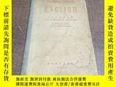 二手書博民逛書店ENGLISH罕見架526Y353234 出版1954