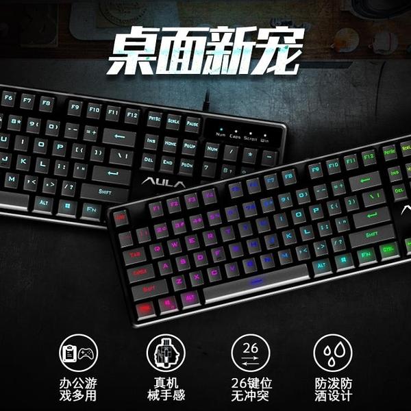 機械手感鍵盤游戲吃雞電腦臺式有線背光鍵盤