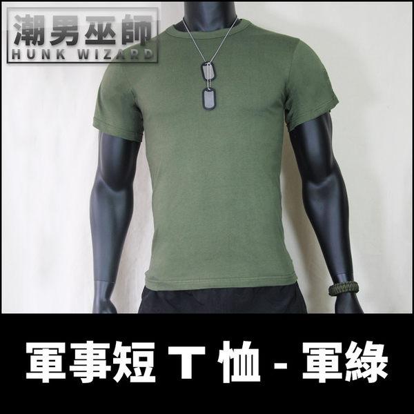 軍事短T恤軍綠 夏季男短袖素T純棉 美軍隊部隊軍用品 | 士兵軍事體能運動訓練作戰術 T-Shirt