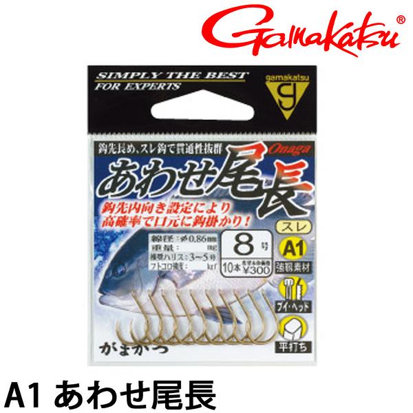 漁拓釣具 GAMAKATSU A1 あわせ尾長 [魚鉤]