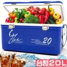 20公升冰桶20L行動冰箱冷藏箱保溫桶保...