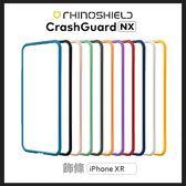 【唐吉】RHINO SHIELD iPhone XR CrashGuard NX 犀牛盾 邊條 邊框殼專用邊條