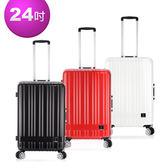 WIND 第六代風之旅者 鋁框旅行箱 24吋顏色三選一(白色/黑色/紅色)651002
