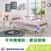 【免運送好禮】立新 電動病床 LM-EF03 三馬達電動床 電動護理床 電動醫療床 居家用照顧床 病床