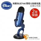 美國 Blue Yeti 雪怪 USB 電容式 麥克風 午夜藍 台灣公司貨 保固二年 / 不需驅動程式隨插即用
