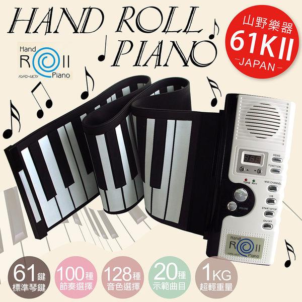 《送收納袋》捲一捲輕鬆帶著走~日本山野樂器第六代手捲鋼琴61鍵(珍珠白)