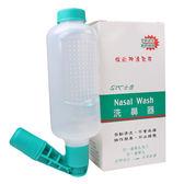 元氣健康館 士康 洗鼻器 Nasal Wash 士康洗鼻器