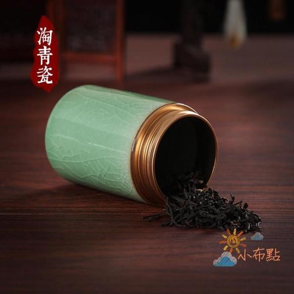 茶葉罐龍泉青瓷茶具茶葉罐金屬迷你密封陶瓷茶罐便攜旅行小罐茶葉盒 【八折搶購】