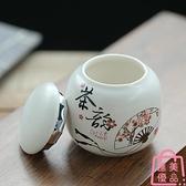 【四個裝】陶瓷普洱迷你茶葉罐密封存儲罐醒茶罐【匯美優品】