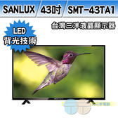 配送不安裝*元元家電館*SANLUX 台灣三洋 43型LED背光液晶顯示器 SMT-43TA1