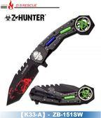 美國Z HUNTER 骷髏頭造型 戶外折刀 #(K32)ZB-151
