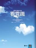 (二手書)看雲趣—漫遊雲的科學、神話與趣聞