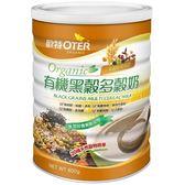 歐特 有機黑穀多穀奶 800g/罐 限時特惠