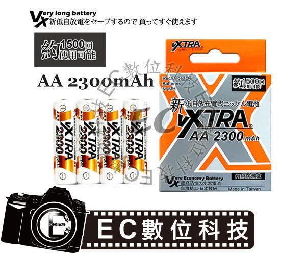 【EC數位】台灣製造 VXTRA 飛創 3號 AA 高容量2300mAh 低自放電池 水素鎳氫充電電池