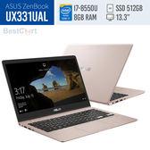 福利品 ASUS UX331UAL-0061D8550U玫瑰金(i7/8G/512G SSD)