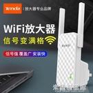 wifi放大器 騰達A9 wifi增強器 300M 信號擴大器 家用中繼器無線信號放大范圍 快速出貨