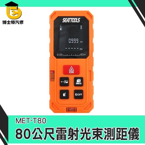 博士特汽修 高精度手持式量房儀 雷射光尺 隨身攜帶 激光測距高 測距儀 手持測距離 戶外測量尺