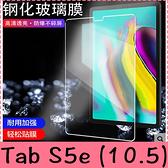 【萌萌噠】三星 Tab S5e (10.5吋) T720 T725 超薄 9H 防爆 鋼化玻璃膜 高清防刮 防爆 螢幕玻璃膜
